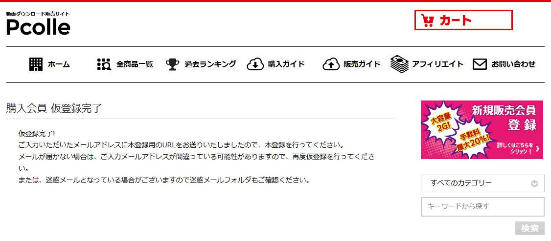 Pcolle購入会員仮登録完了画面