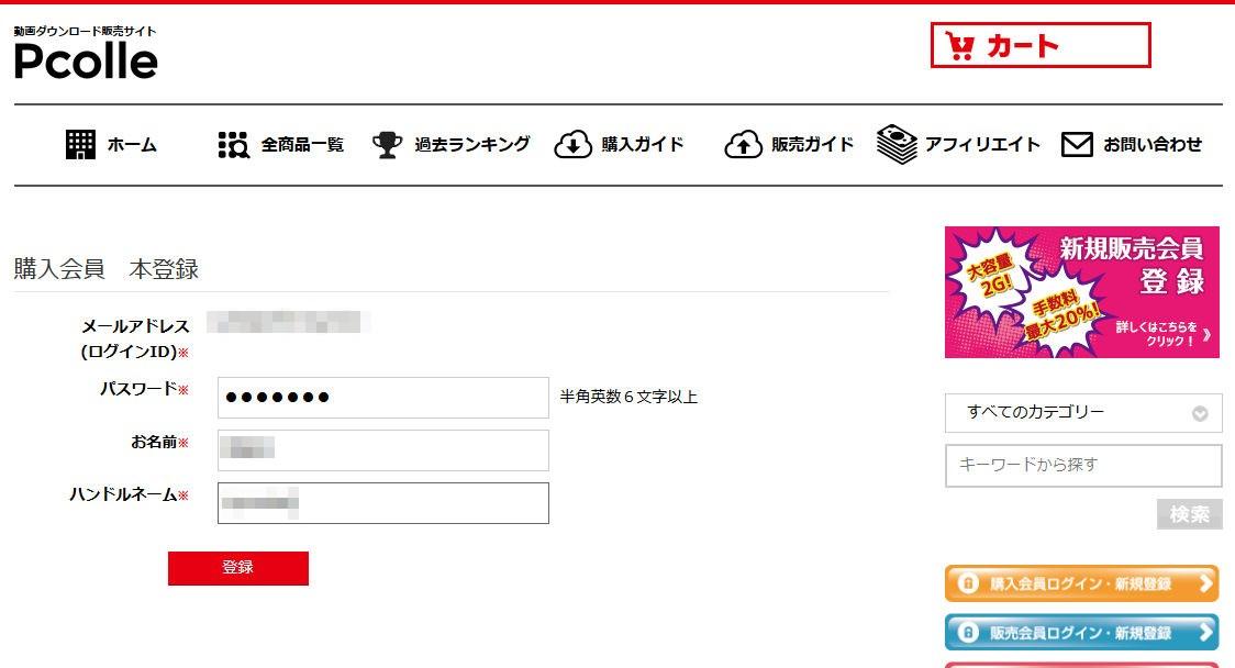 Pcolle購入会員本登録画面