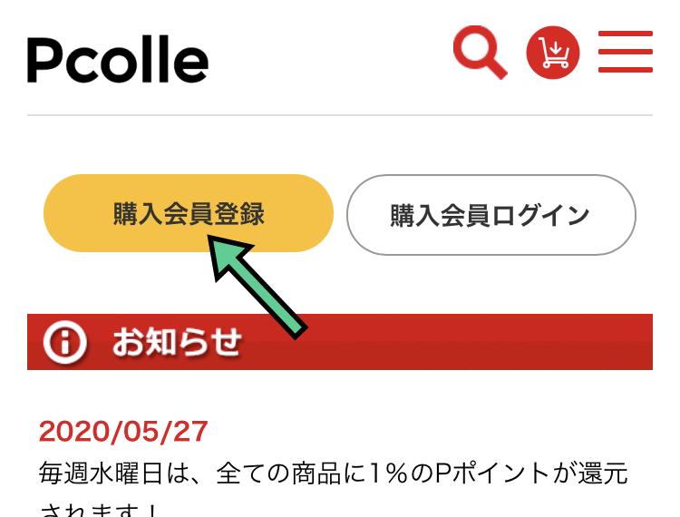Pcolleの購入会員登録ボタン