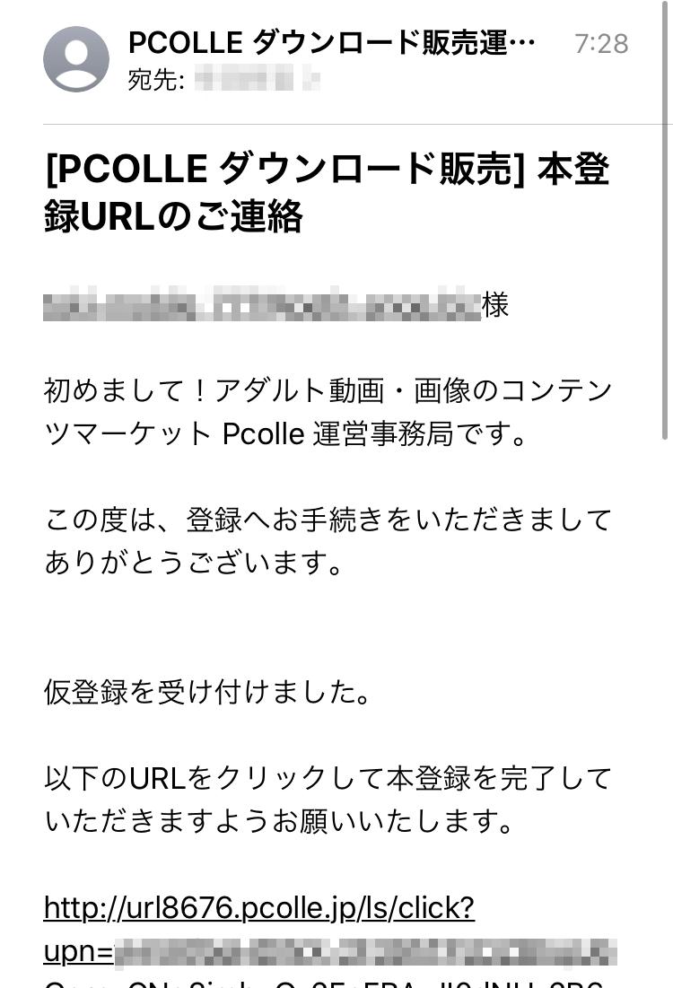Pcolleの仮登録後に送られてくるメール内容