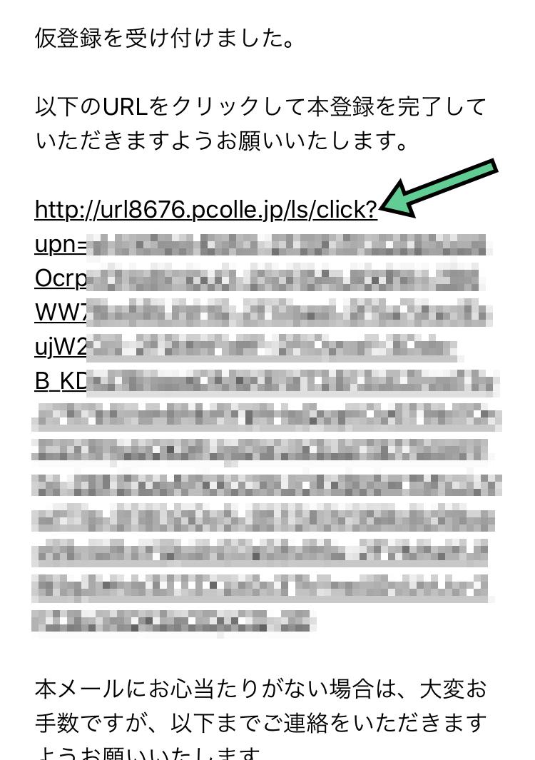 Pcolleから送られてくるメールに記載されている本登録用のURL