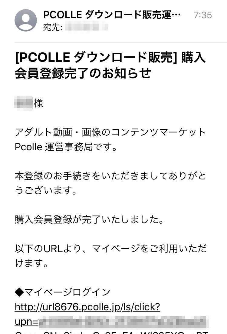Pcolleから本登録完了後に送られてくるメール内容