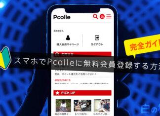 スマホでPcolleに無料会員登録する方法 - 初心者でも画像を見ながら簡単にできる手順解説