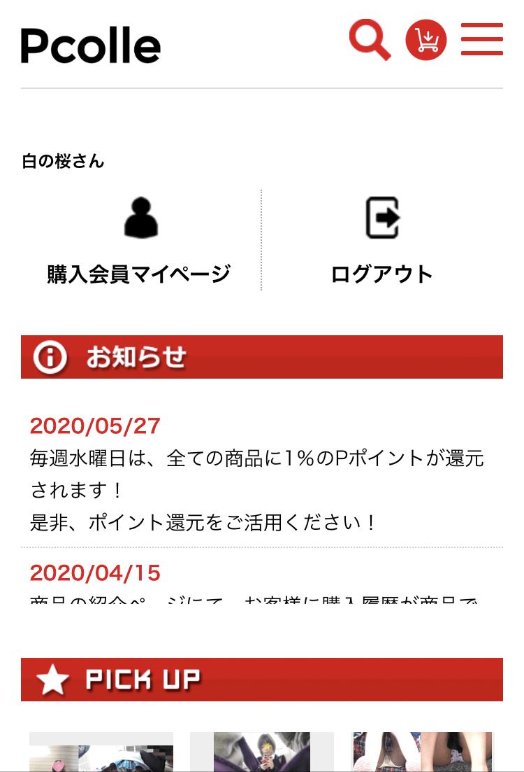 Pcolleにログインしている状態でのトップページ