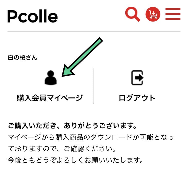 Pcolleの購入会員マイページリンク