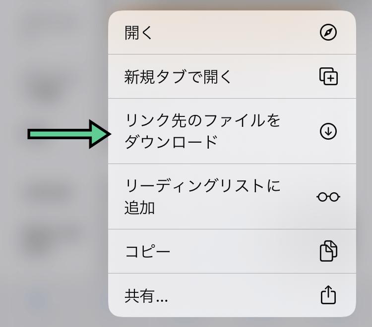 iPhoneのメニューから「リンク先のファイルをダウンロード」をタップ