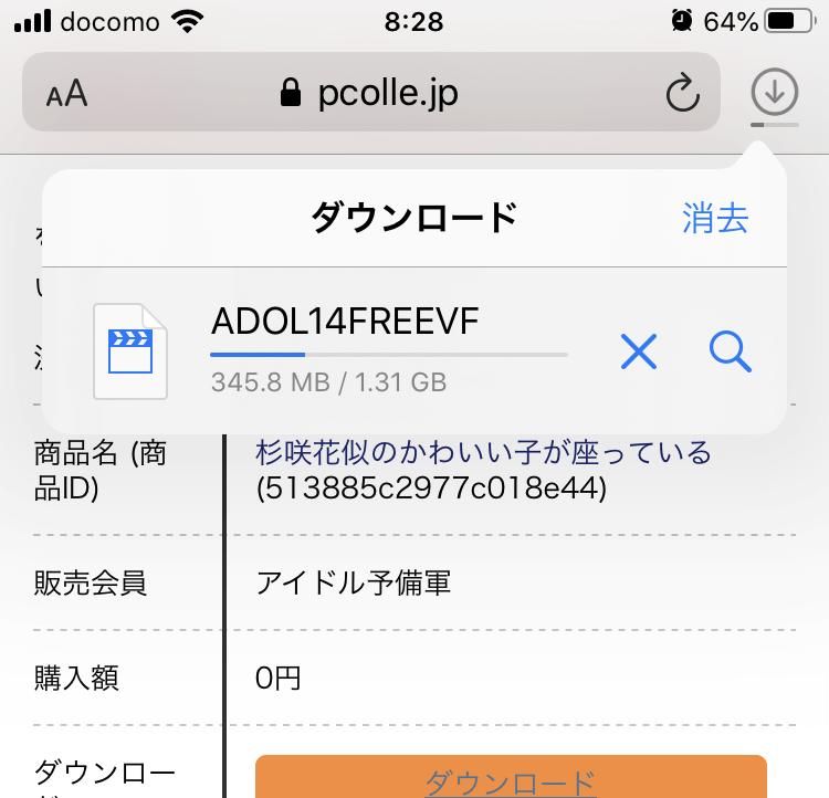 iPhoneのダウンロード進捗バー