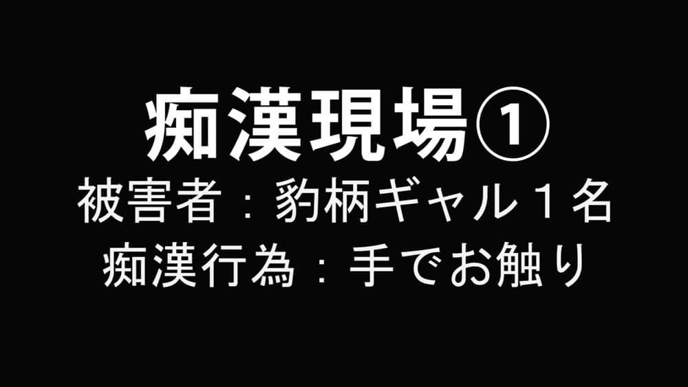 1人目痴漢タイトル