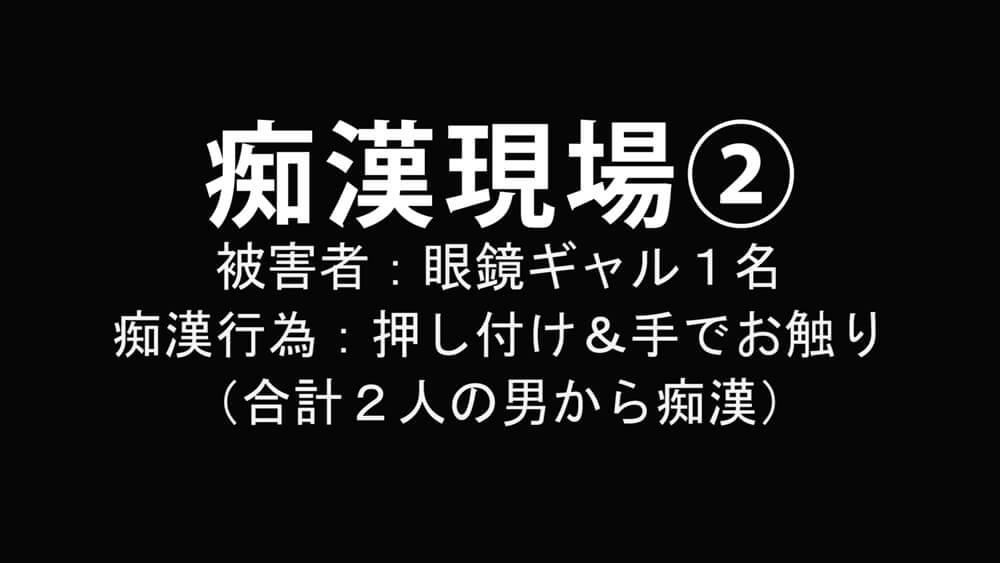 2人目痴漢タイトル