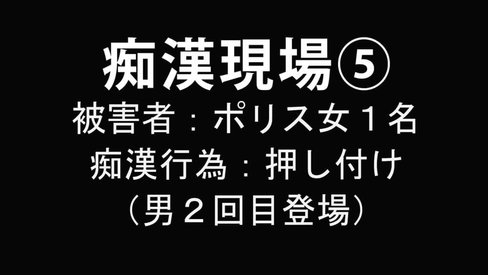 6人目痴漢タイトル