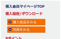 購入会員マイページの「特典をみる」ボタンをキャプチャした画像